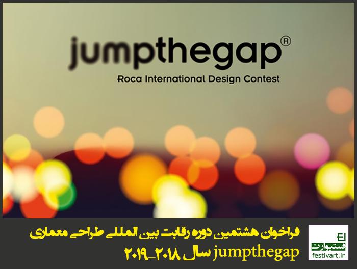 فراخوان هشتمین دوره رقابت بین المللی طراحی معماری jumpthegap سال ۲۰۱۸_۲۰۱۹