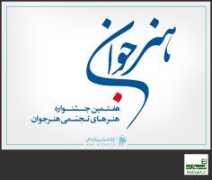 فراخوان هفتمین جشنواره هنرهای تجسمی هنر جوان