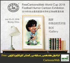 فراخوان هفدهمین مسابقه بین المللی کاریکاتور و کارتون FreeCartoonsWeb