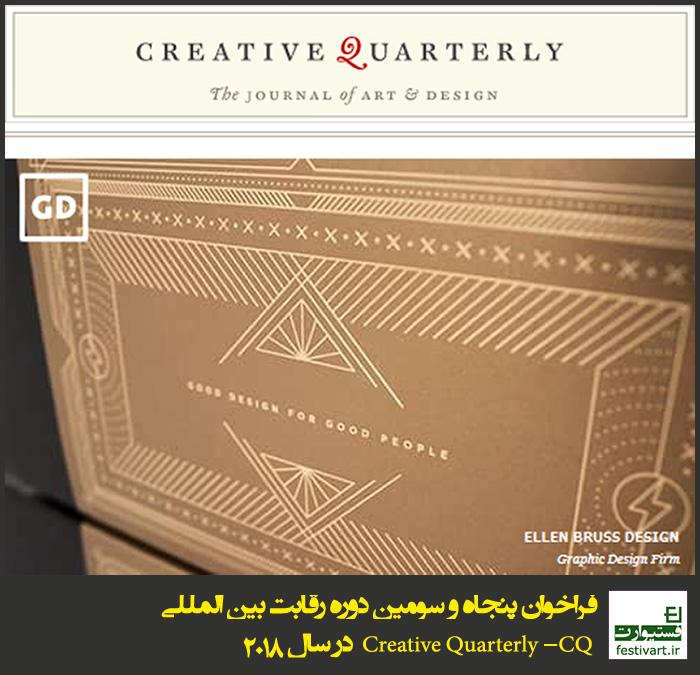 فراخوان پنجاه و سومین دوره رقابت بین المللی Creative Quarterly (CQ) در سال ۲۰۱۸