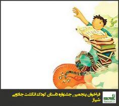 فراخوان پنجمین جشنواره داستان کودک انگشت جادویی شیراز