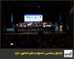 فراخوان پنجمین جشنواره و جایزه همایون خرّم با محوریت موسیقی کودک و نوجوان