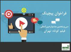فراخوان پیچینگ سی و پنجمین جشنواره بینالمللی فیلم کوتاه تهران