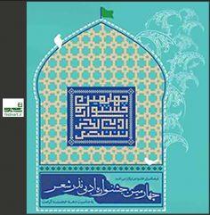 فراخوان چهارمین جشنواره ادبی نذر شعر