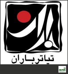 فراخوان چهارمین جشنواره تئاتر باران