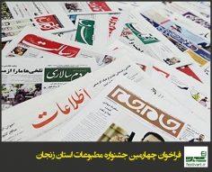 فراخوان چهارمین جشنواره مطبوعات استان زنجان