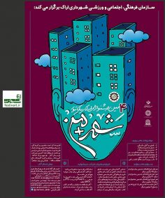 فراخوان چهارمین جشنواره ملی کارتون «شهر+من» اراک