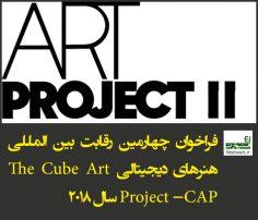 فراخوان چهارمین رقابت بین المللی هنرهای دیجیتالی The Cube Art Project (CAP) سال ۲۰۱۸