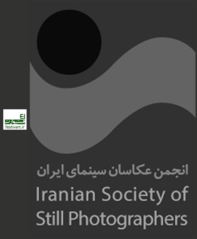 فراخوان چهارمین مسابقه عکس انجمن صنفی عکاسان سینما