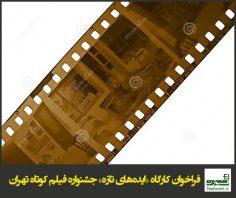 فراخوان کارگاه «ایدههای تازه» جشنواره فیلم کوتاه تهران