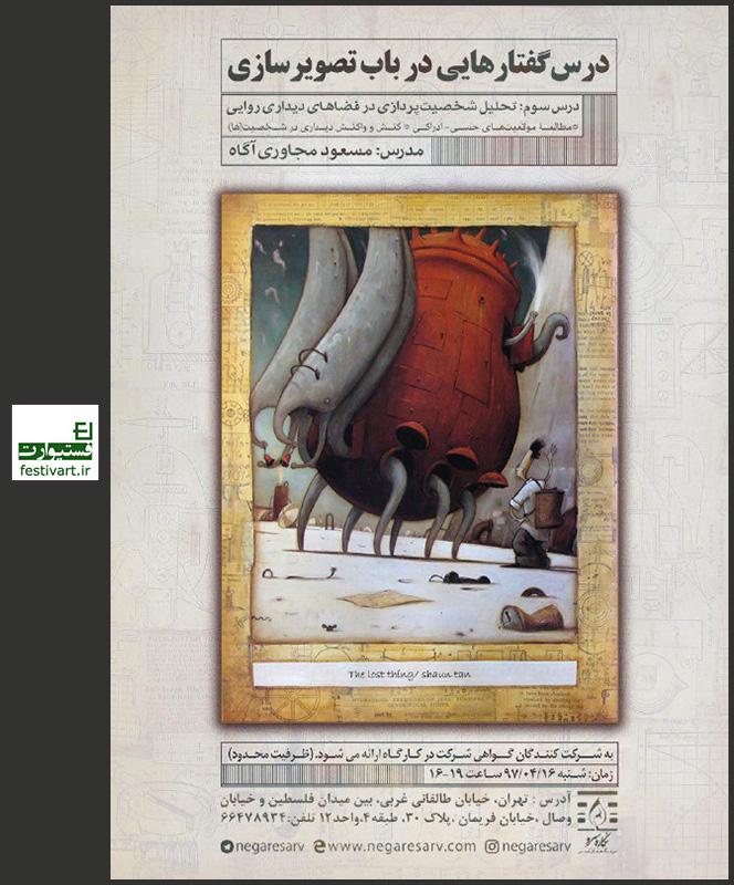 فراخوان کارگاه درس گفتارهایی در باب تصویرسازی با حضور مسعود مجاوری آگاه