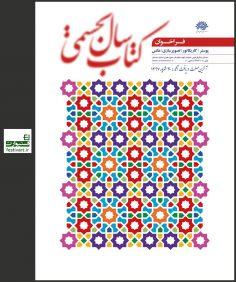 فراخوان کتاب سال تجسمی حوزه هنری استان سمنان
