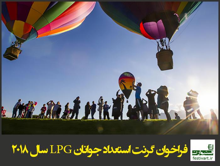 فراخوان جایزه استعداد جوانان LPG سال ۲۰۱۸
