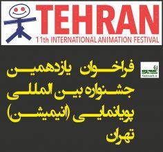 فراخوان یازدهمین جشنواره بین المللی پویانمایی (انیمیشن) تهران