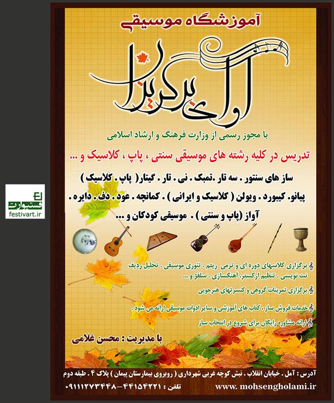 نخستین جشنواره استانی سازهای کوبهای کاسپین کوبان در مازندران