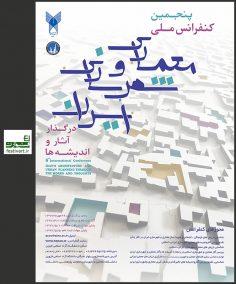 تمدید فراخوان پنجمین کنفرانس ملی معماری و شهرسازی ایران در گذار آثار و اندیشه ها