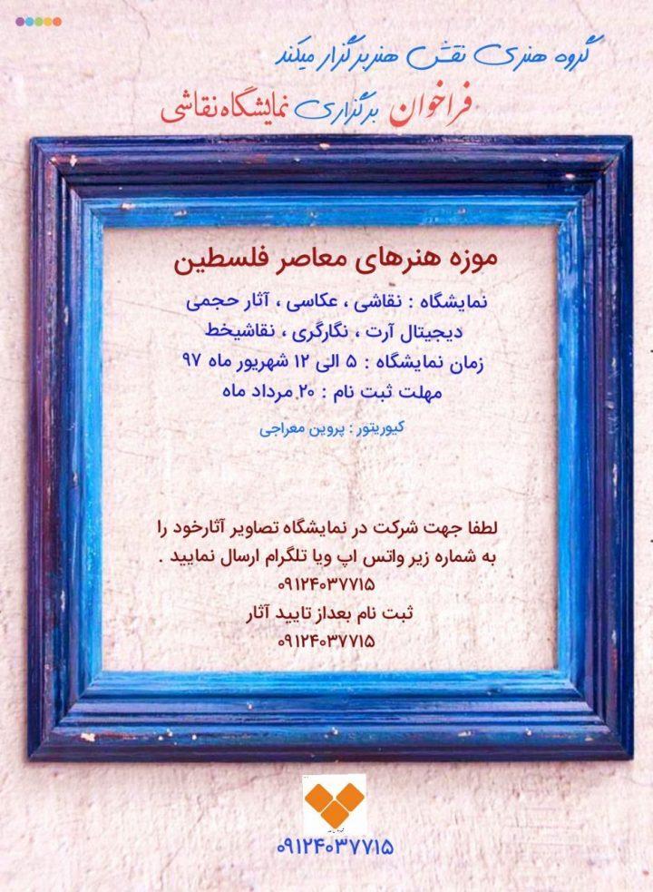 فراخوان نمایشگاه گروهی در موزه هنرهای معاصر فلسطین