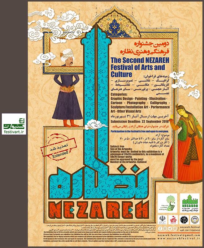 تمدید مهلت فراخوان دومین دوره جشنواره فرهنگی و هنری نظاره