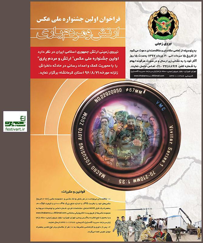 فراخوان اولین جشنواره ملی عکس ارتش و مردم یاری