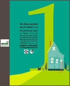 فراخوان اولین نمایشگاه سالانه هنر در دکوراسیون داخلی تهران در مجموعه نمایشگاهی بین المللی صبا