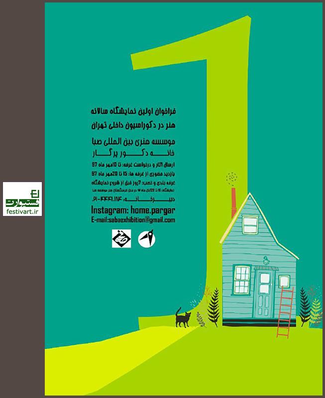 فراخوان اولین نمایشگاه سالانه هنرهای تجسمی و هنرهای مرتبط با دکوراسیون تهران