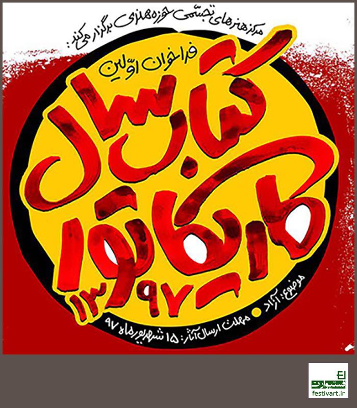 فراخوان «اولین کتاب سال کارتون و کاریکاتور» ایران