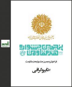 فراخوان بخش تایپوگرافی پنجمین جشنواره هنر مقاومت