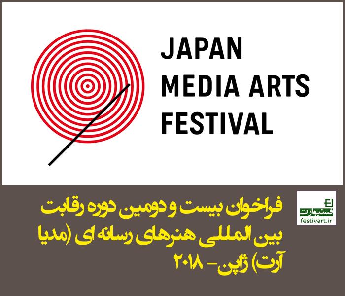 فراخوان بیست و دومین دوره رقابت بین المللی هنرهای رسانه ای (مدیا آرت) ژاپن سال ۲۰۱۸