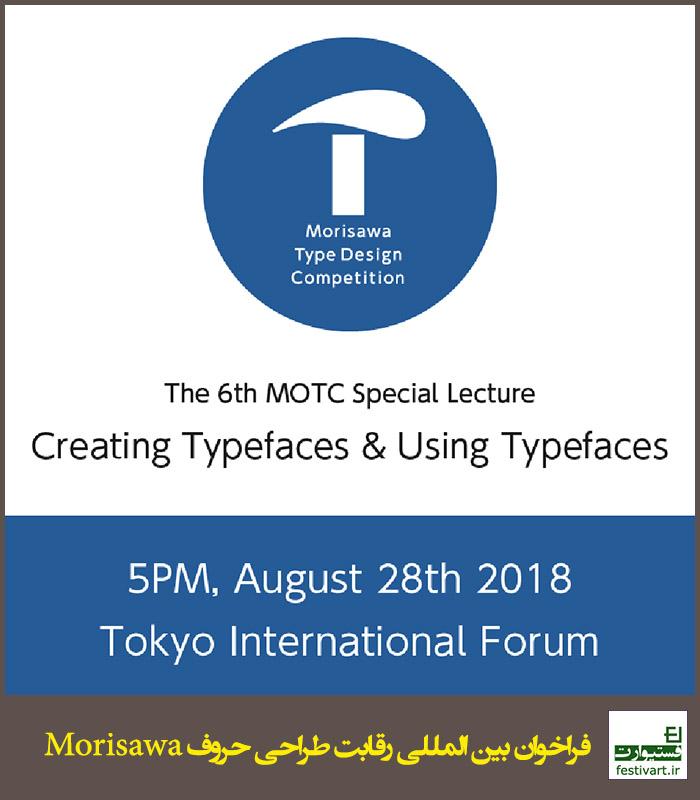 فراخوان بین المللی رقابت طراحی حروف Morisawa