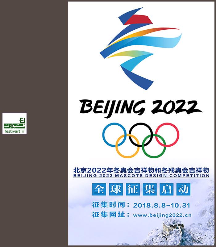 فراخوان بین المللی طراحی مسکات های رقابت های المپیک و پاراالمپیک زمستانی ۲۰۲۲ بیجینگ چین