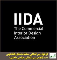 فراخوان بین المللی مسابقه معماری دانشجویی IIDA (انجمن بین المللی طراحی داخلی)