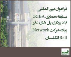 فراخوان بین المللی مسابقه معماری RIBA: ایده پردازی پل های عابر پیاده شرکت Network Rail