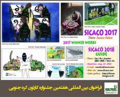 فراخوان بین المللی هفتمین جشنواره کارتون کره جنوبی