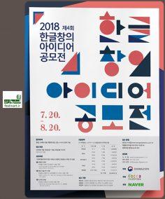فراخوان بین المللی چهارمین جایزه Hangeul Idea