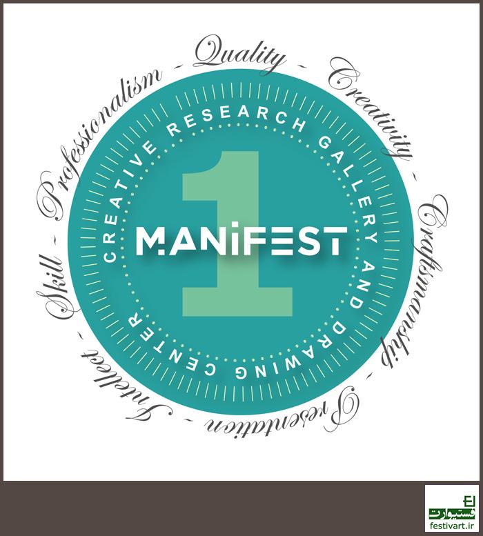 فراخوان بین المللی نهمین جایزه سالانه هنرهای تجسمی Manifest 2019