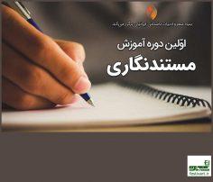 فراخوان ثبتنام در اولین دوره آموزش مستندنگاری
