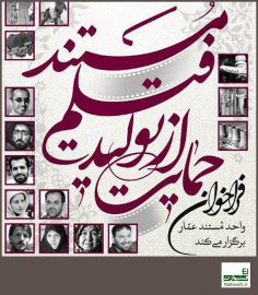 فراخوان جایزه تولید فیلم مستند با محوریت «ملت قهرمان»