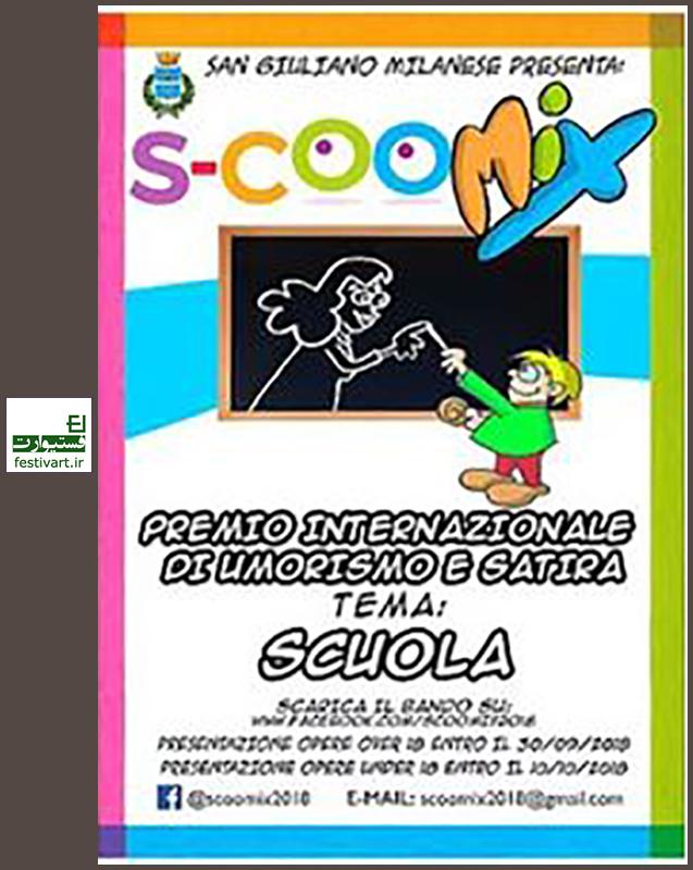 فراخوان جشنواره بینالمللی کارتون ایتالیا در سال ۲۰۱۸
