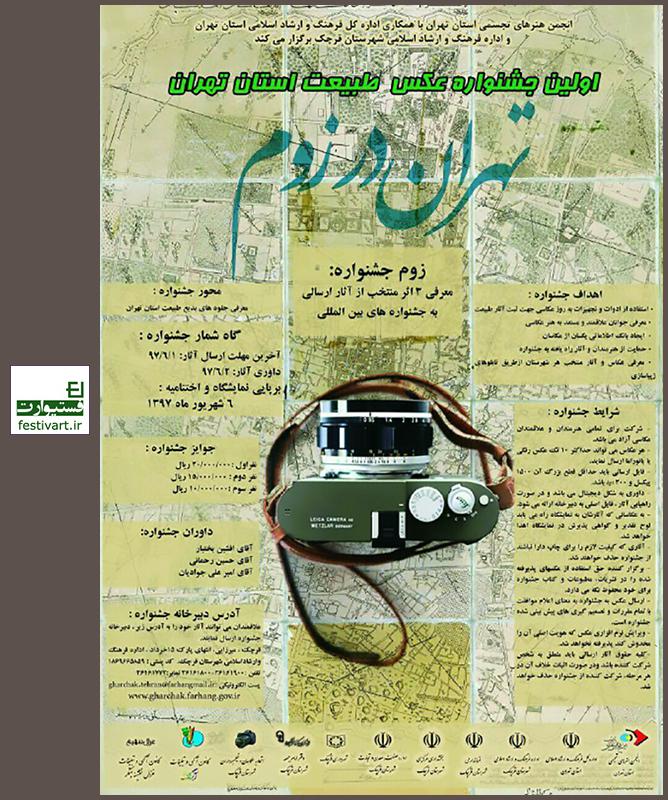 فراخوان جشنواره عکس تهران زوم