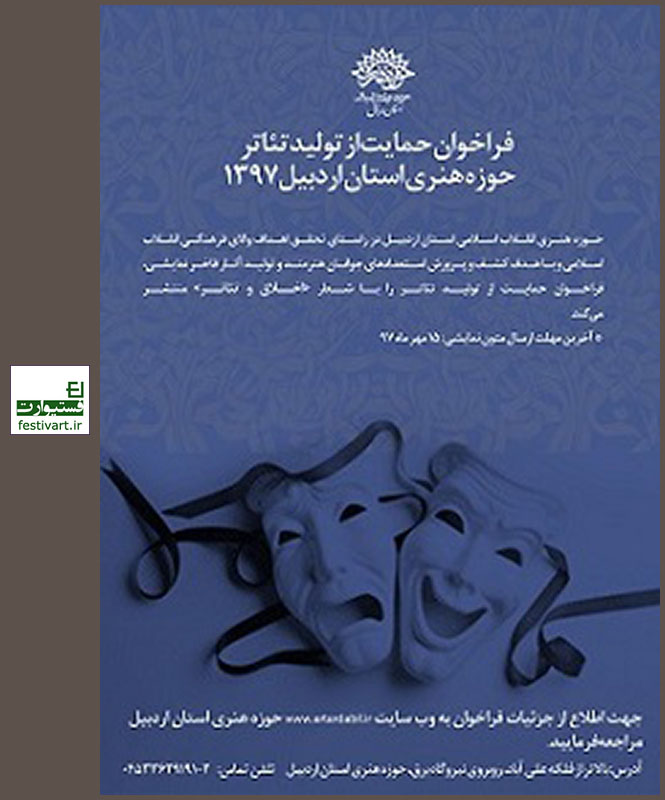 فراخوان حمایت از تولید تئاتر در حوزه هنری اردبیل
