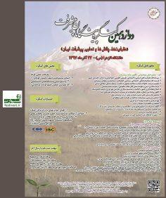 فراخوان دوازدهمین کنگره پیشگامان پیشرفت با موضوع ظرفیتها، چالش ها و تدابیر پیشرفت ایران