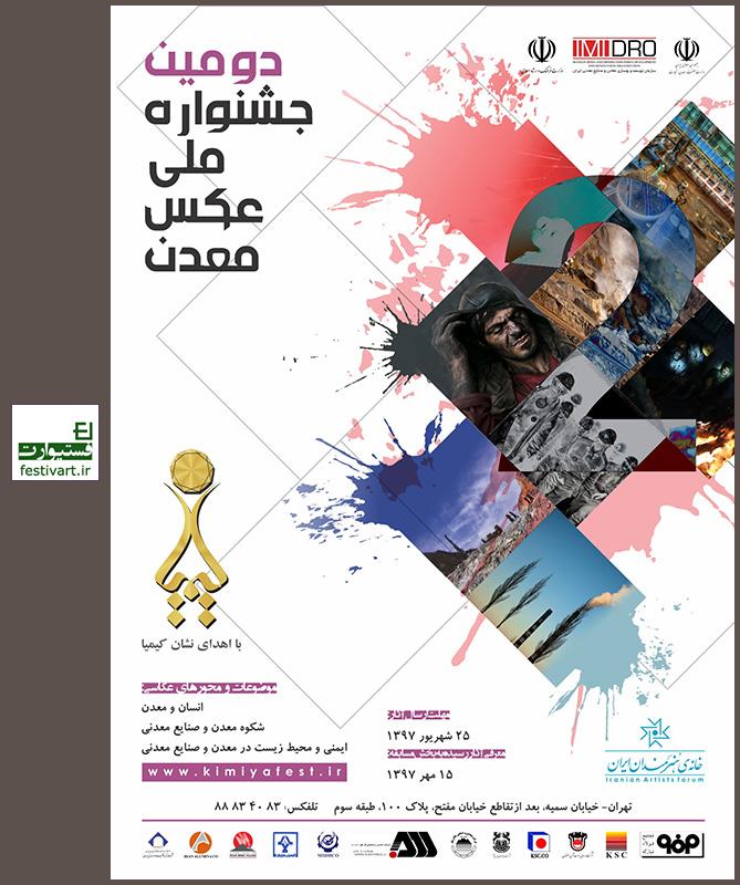 فراخوان دومین جشنواره عکس معدن