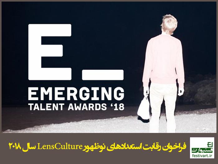 فراخوان رقابت استعدادهای نوظهور LensCulture سال ۲۰۱۸