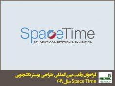 فراخوان رقابت بین المللی طراحی پوستر دانشجویی Space Time سال ۲۰۱۹