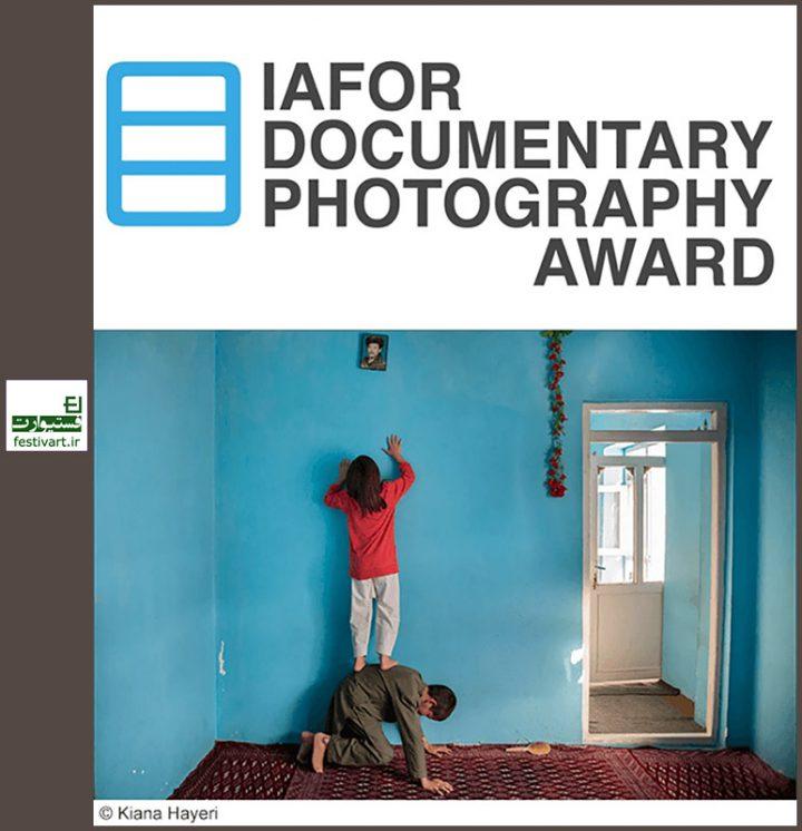 فراخوان رقابت بین المللی عکاسی مستند IAFOR 2018
