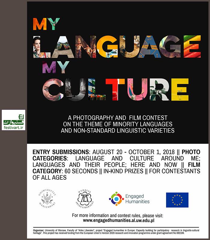 فراخوان رقابت بین المللی فیلم و عکس «زبان من، فرهنگ من» در سال ۲۰۱۸