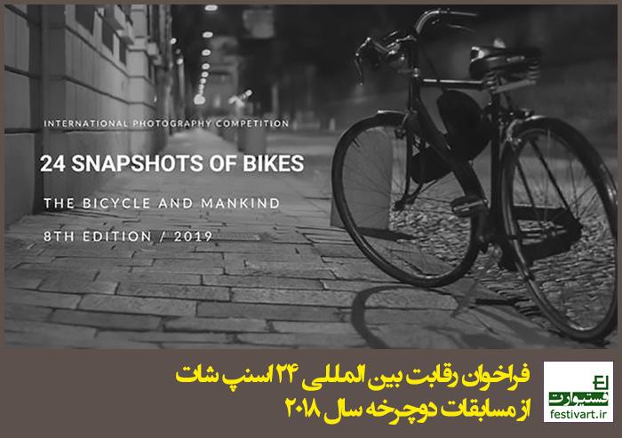 فراخوان رقابت بین المللی ۲۴ اسنپ شات از مسابقات دوچرخه سال ۲۰۱۸