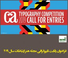 فراخوان رقابت تایپوگرافی مجله هنر ارتباطات سال ۲۰۱۹