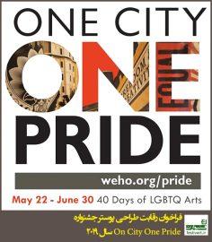 فراخوان رقابت طراحی پوستر جشنواره On City One Pride سال ۲۰۱۹
