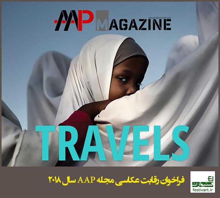 فراخوان رقابت عکاسی مجله AAP سال ۲۰۱۸